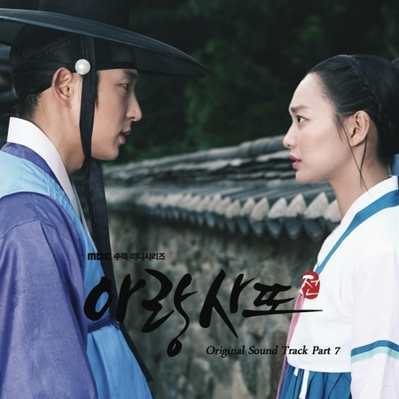Arang and the Magistrate OST Part 7 專輯封面