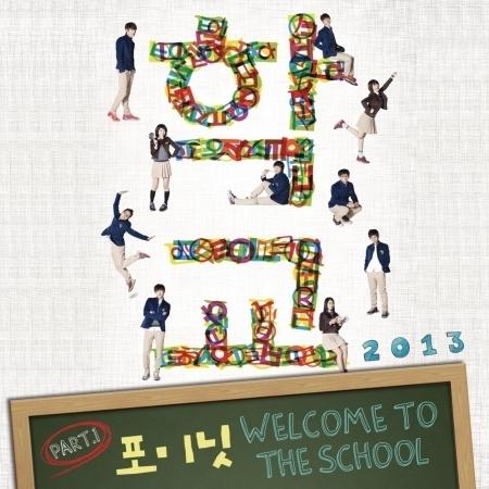 School OST Part 1 專輯封面