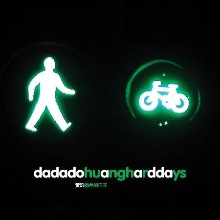 綠色的日子 專輯封面