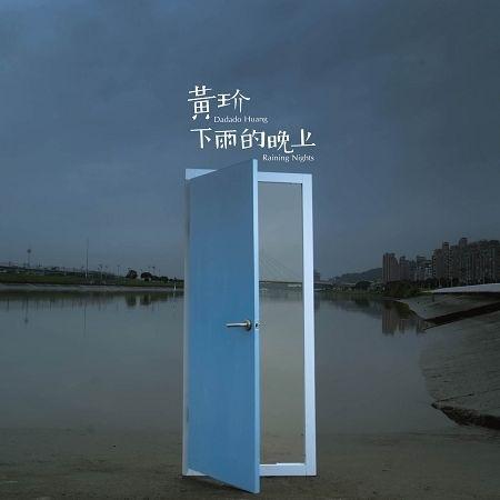 下雨的晚上 專輯封面