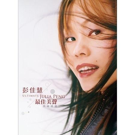 最佳美聲 典藏精選 Ultimate Julia Peng 專輯封面