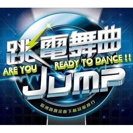 跳電舞曲 歐陸下載冠軍舞曲 JUMP 專輯封面