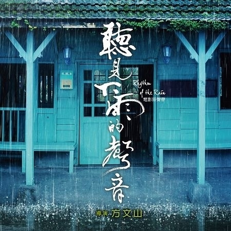 聽見下雨的聲音 電影原聲帶 專輯封面