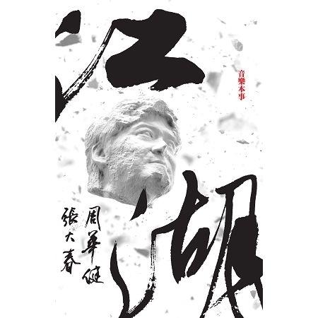 江湖 專輯封面