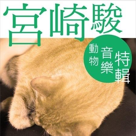 宮崎駿‧動物音樂特輯   專輯封面
