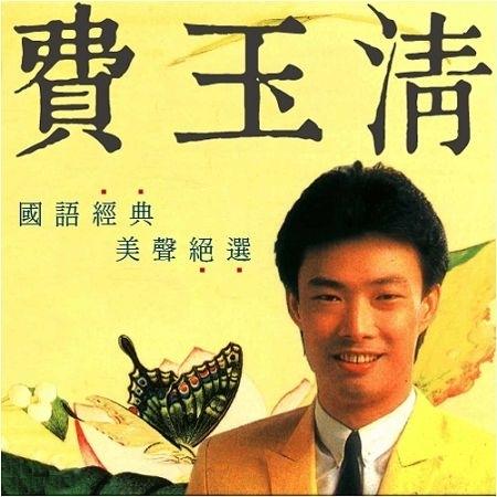 費玉清 / 國語經典美聲絕選 專輯封面