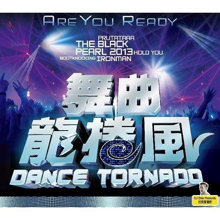 舞曲龍捲風 Dance Tornado 專輯封面