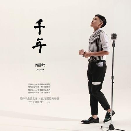 千年EP 專輯封面