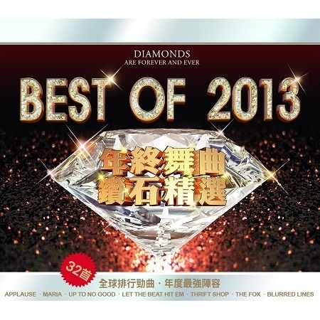 2013年終舞曲鑽石精選 Best Of 2013 專輯封面