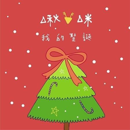 一個人的聖誕節III_啾咪!我的聖誕(上) 專輯封面