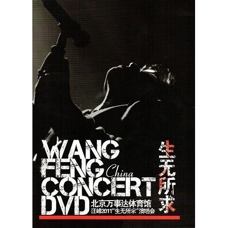 """汪峰2011北京""""生無所求""""演唱會版 專輯封面"""