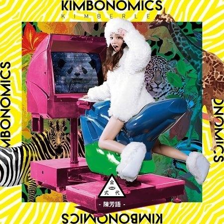 Kimbonomics金式代 專輯封面