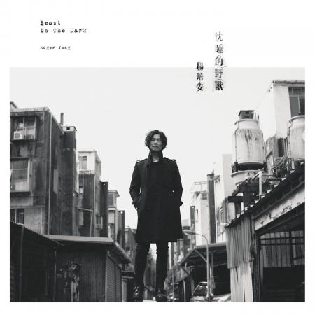 沈睡的野獸 專輯封面