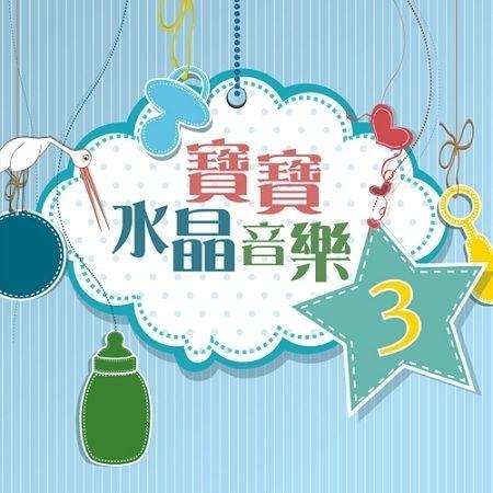 寶寶水晶音樂3 專輯封面