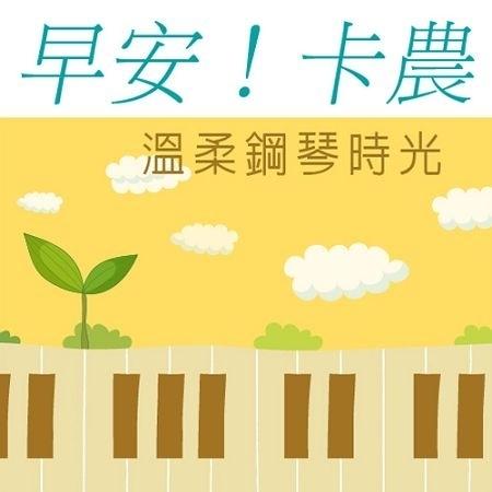 早安!卡農  溫柔鋼琴時光 專輯封面