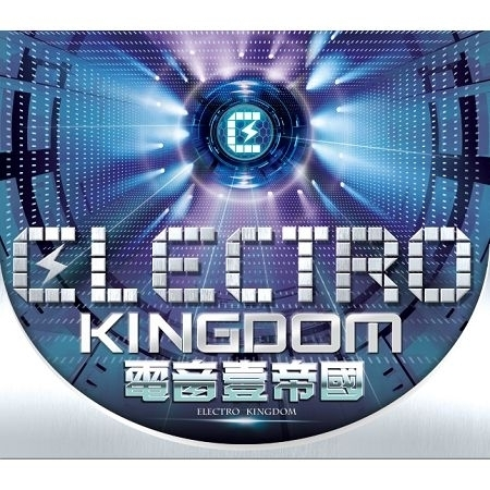 電音E帝國 專輯封面