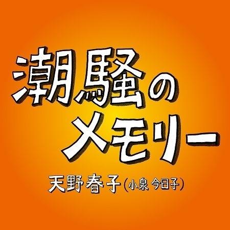 潮騒のメモリー 專輯封面