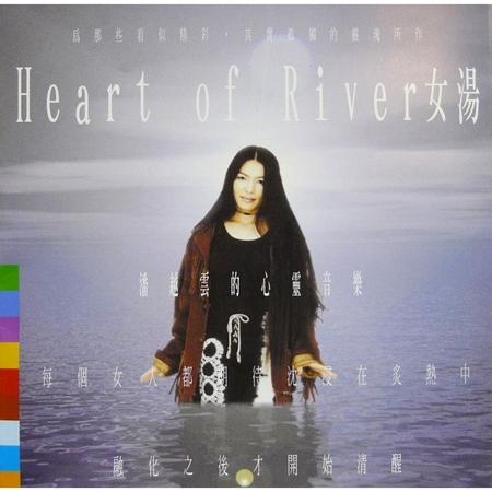 Heart of River 女湯 專輯封面