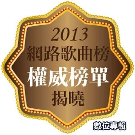 2013網路票選權威歌曲 專輯封面