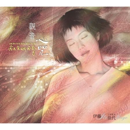 觀音心咒 專輯封面