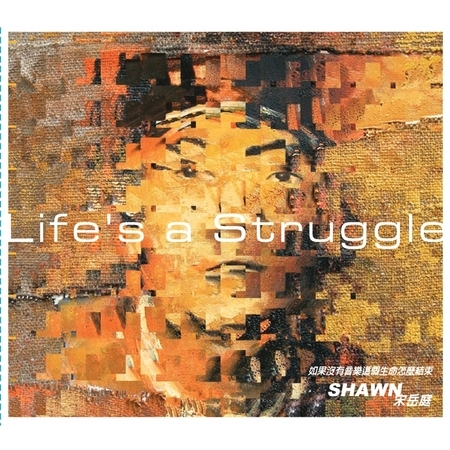 Life's a struggle 專輯封面