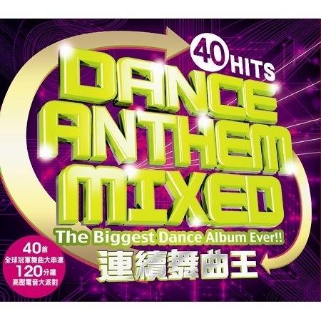 連續舞曲王 Dance Anthem Mixed 專輯封面