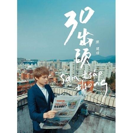 30出頭 專輯封面