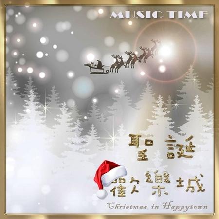 聖誕歡樂城 專輯封面