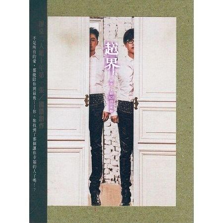 越界 專輯封面