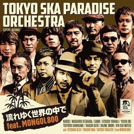 在時光流轉的世界中 feat. MONGOL800 專輯封面