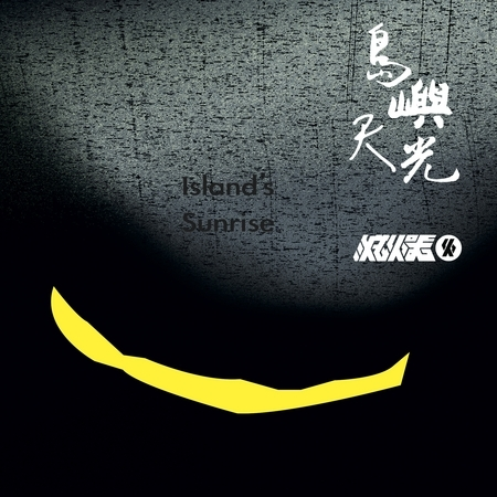 島嶼天光 專輯封面