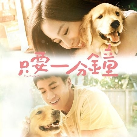 【只要一分鐘】電影中文主題曲 專輯封面