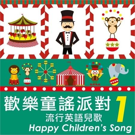 歡樂童謠派對:流行英語兒歌1 專輯封面