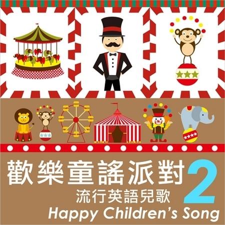 歡樂童謠派對:流行英語兒歌2 專輯封面