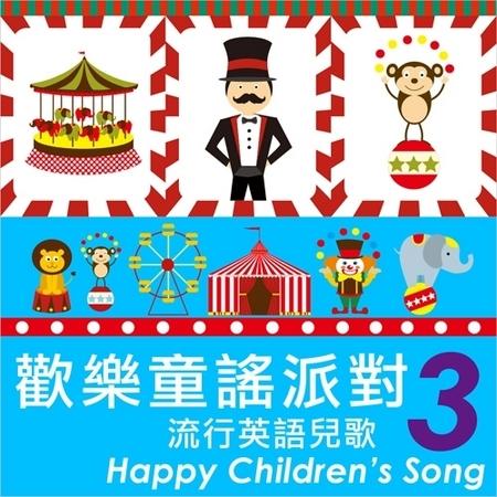歡樂童謠派對:流行英語兒歌3 專輯封面
