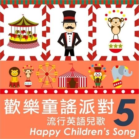歡樂童謠派對:流行英語兒歌5 專輯封面