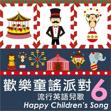 歡樂童謠派對:流行英語兒歌6 專輯封面
