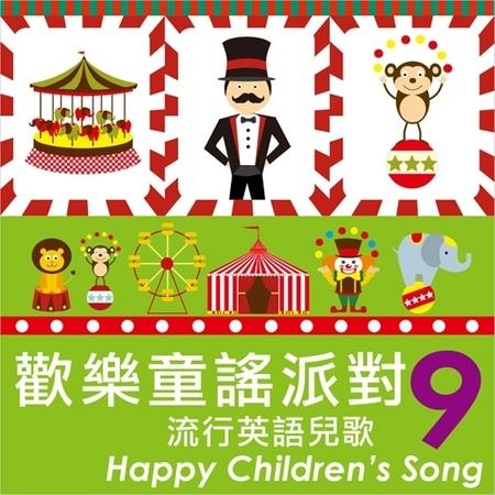歡樂童謠派對:流行英語兒歌9 專輯封面
