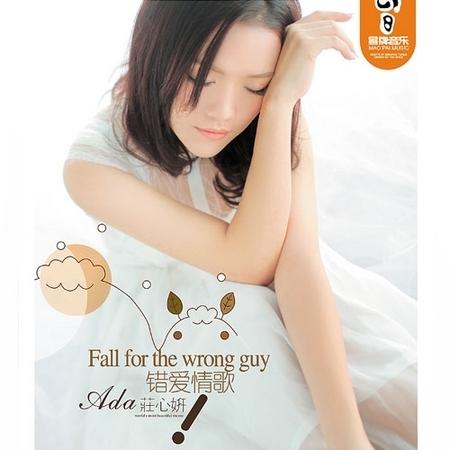 錯愛情歌 專輯封面