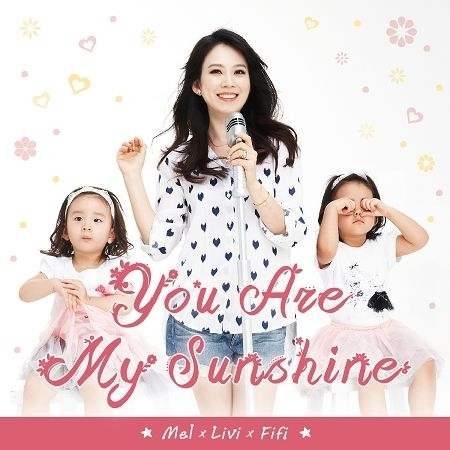 You Are My Sunshine 專輯封面