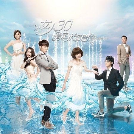 女人30情定水舞間 電視原聲帶 專輯封面