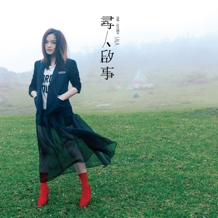 尋人啟事 專輯封面
