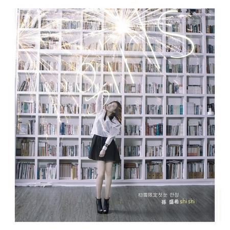 Girls 孫盛希1st創作專輯 專輯封面
