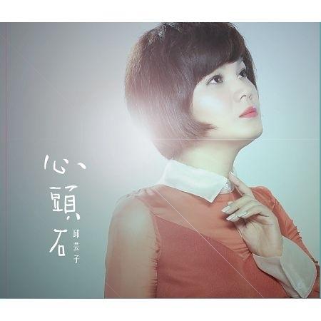心頭石 專輯封面
