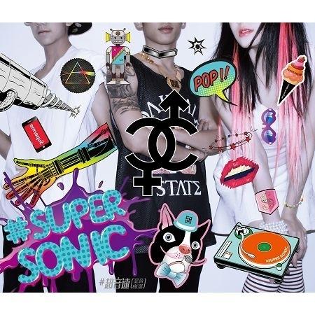 #SUPER SONIC 1 #超音速 第一彈 專輯封面