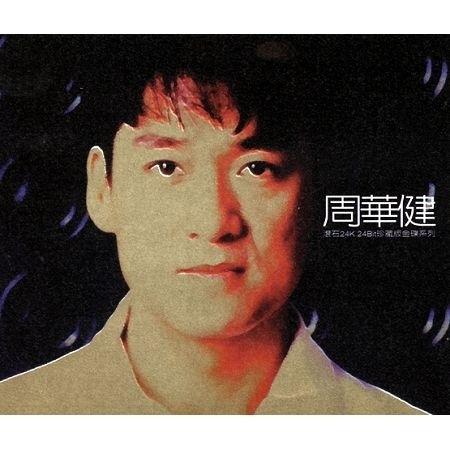 滾石24K24Bit珍藏版金碟系列 (周華健) 專輯封面