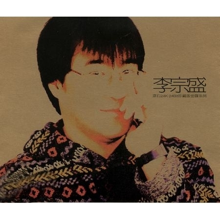 滾石24K24Bit珍藏版金碟系列 (李宗盛) 專輯封面