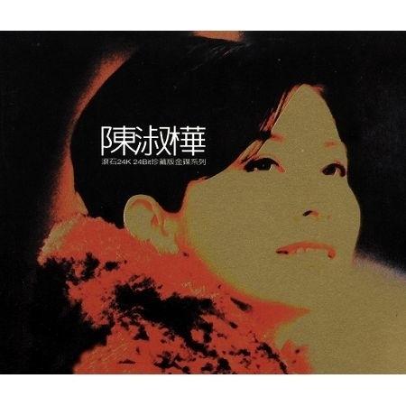 滾石24K24Bit珍藏版金碟系列 (陳淑樺) 專輯封面