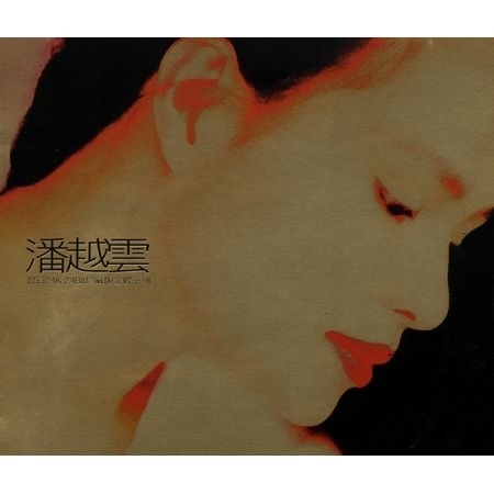 滾石24K24Bit珍藏版金碟系列 (潘越雲) 專輯封面