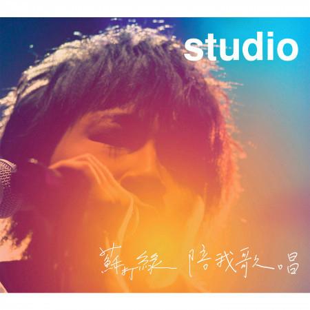 陪我歌唱 (小巨蛋演唱會LIVE CD) 專輯封面
